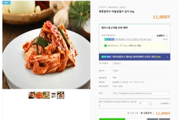 [네이버] 명동칼국수 5인분 + 마늘김치겉절이 1kg (11,900/2500)