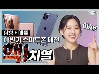 삼성 애플 작정했나. 하반기에 우르르르 나온다!!! [4k]