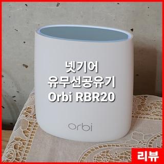 넷기어 Orbi Micro RBR20 유무선공유기 추천