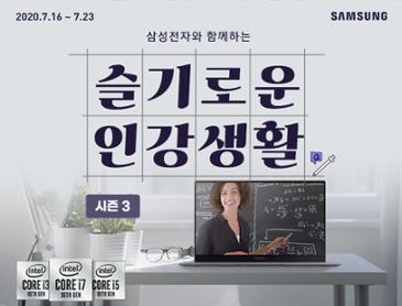 [한정행사] 삼성노트북X네이버 슬기로운 인강생활 시즌3 특별 프로모션 진행