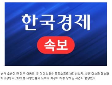 """[속보]오바마 등 유명인 무더기 해킹…트위터 """"당장 비밀번호 바꿔라"""""""