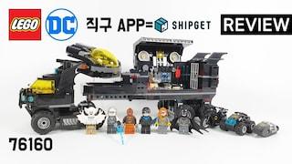 레고 슈퍼히어로즈 76160 이동식 배트베이스(Superheroes DC Mobile Bat Base)  리뷰_Review_레고매니아_LEGO Mania