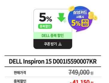 [지마켓 특가 67만 ] DELL Inspiron15 5590 D001I5590007KR 가성비좋기로 소문난 모델