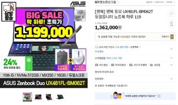 단 하루 119만원 구매 찬스! 최대 30만원 할인 젠북 듀오 UX481FL-BM062T 듀얼스크린 노트북 10세대 i5/ram 16gb/nvme 512gb