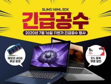 [★★실구매가 55만원 찬스!!!★★ 메모리무상업! ◇11번가 긴급공수◇] 레노버 아이디어패드 Slim3-14IML 5DX /코멧i5-10210U/Geforce MX330/NVMe SSD 256G [단, 하루 찬스!!]
