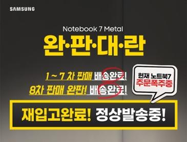 [삼성노트북7 NT750XBV-G517A 107만원] 인터파크 깜짝 할인 행사