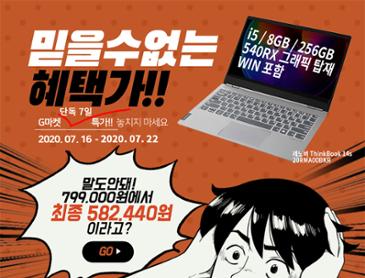 [♬지마켓 타임딜♬] Lenovo Thinkbook 14s 20RMA00BKR 초초특가 진행 중!!