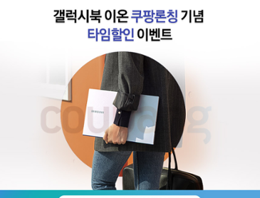 """[쿠팡 론칭 기념 """"타임할인"""" 이벤트]갤럭시북 이온NT950XCJ-K78A/07.18(토)/07.20(월)/즉시할인+카드할인+로켓배송"""