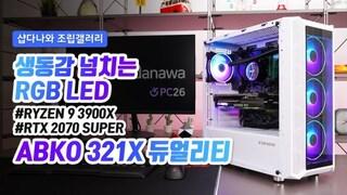 생동감 넘치는 RGB LED - ABKO SUITMASTER 321X 듀얼리티