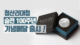 [특집]청산리대첩 승전100주년 기념메달 출시!