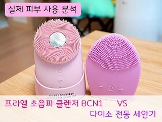 비싼 애와 저렴한 애! LG전자 프라엘 초음파 클렌저 BCN1 VS 다이소 전동세안기 비교 2 #실제피부 테스트