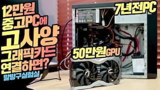 12만원 중고컴퓨터에 GPU를 RTX로 바꾸면 게임이 어디까지 돌아갈까? Feat 조텍 RTX 2060 SUPER