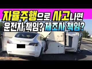 자율주행으로 사고 나면 운전자 책임? 제조사 책임?