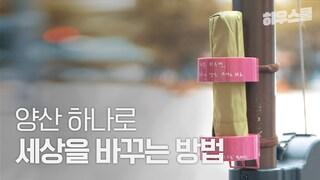 캠페인이 별건가요? 담배 꽁초 하나만 주워도 캠페인이죠  |  하우스쿨