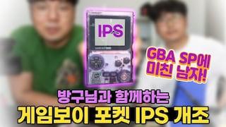 게임보이 포켓 IPS 디스플레이로 교체! GBA SP 전문가 '방구'님과 함꼐!