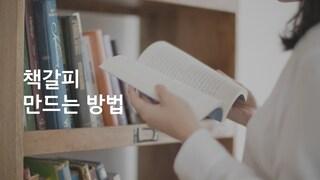 책을 새롭게 만나는 2가지 시선, 세상 어디에도 없는 책갈피 만들기