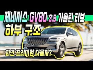 제네시스 GV80 [3.5 가솔린 터보] 하부구조  최초의 국산 프리미엄 SUV의 하부는 어떨까?