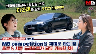 """M은 이렇게 타는거야!"" 드디어 BMW M8이 임자 만났다 (feat. 강병휘 & 권봄이 in 지안재)"