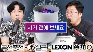 무선충전 + UV살균 = LEXON OBLIO 사기 전에 보세요 (렉슨 오블리오)