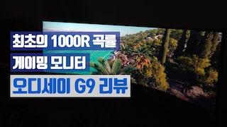 [더기어리뷰] 최초의 1000R곡률 게이밍 모니터, 오디세이 G9 리뷰
