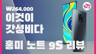 샤오미 홍미 노트 9S 리뷰: 이것이 갓성비다 [4K]