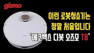 이런 로봇청소기는 정말 처음입니다. '에코백스 디봇 오즈모 T8'