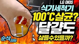 LG DIOS 식기세척기 100°C  트루스팀? 그게 사실이라면 달걀도 삶을 수 있을까?!