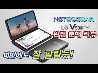 LG 듀얼 스크린 V50S 완전 분해 리뷰 이번에도 잘 팔릴듯!