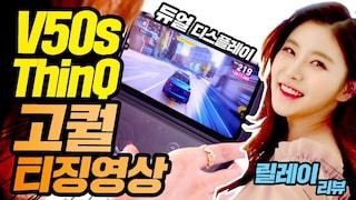LG V50S ThinQ 듀얼 스크린 스마트폰!  모델과 함께한 고퀄리뷰 티징영상 공개!