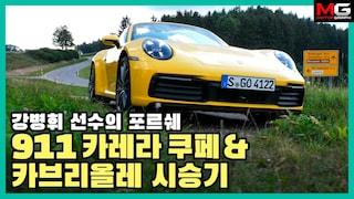 레이싱 드라이버 강병휘 선수의 포르쉐 신형 911(992) 카브리올레 & 쿠페 시승기! (2020 Porsche 911 Carrera Coupe & Cabriolet Review)