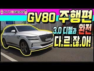 제네시스 GV80 3.5 주행편 3.0 디젤과 완전 다른데?