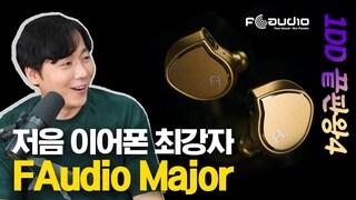 저음 이어폰 최강자 FAudio Major  1DD 끝판왕 (4)