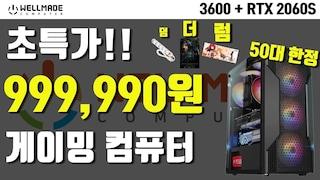 초특가!! 90만원대 컴퓨터 과연 성능은?! (라이젠 3600 + MSI RTX 2060S)