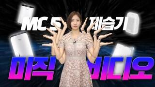 장마철에는 제습기~ 홍보송 [광고음악 뮤지션을 꿈꾸는 MC5]