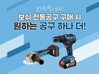 보쉬 전동공구 구매 시 원하는 18V 공구 하나 더!