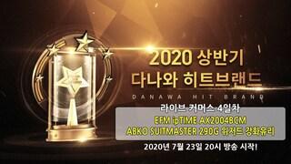 [라이브커머스] 2020 상반기 다나와 히트브랜드 기념! ipTIME 공유기와 ABKO PC케이스 파격 특가!