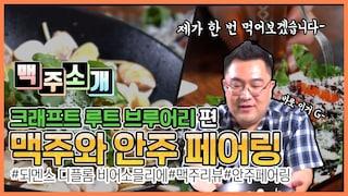 [리뷰] 속초수제맥주, 크래프트트 맥주와 안주 페어링 Travel korea / Gangwon do trip : beer and food pairing