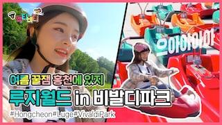★홍천여행★ 루지월드! 여름 꿀잼 홍천에 있지! [Travel Korea / Gangwon do trip] Hongcheon Luge World