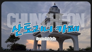 [여행/풍경] 춘천 산토리니 카페 (Chuncheon Santorini Cafe)_Travel Korea / Gangwon do trip