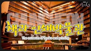 [여행/풍경] 춘천 책과인쇄 박물관 (Chuncheon Book and Printing Museum)_Travel Korea / Gangwon do trip
