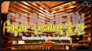 [여행/풍경] 춘천 책과인쇄 박물관 (Chuncheon Book and Printing Museum)_Travel Korea / Gangwon do trip