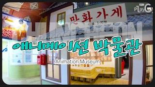 [여행/풍경] 춘천 애니메이션 박물관 (Chuncheon Animation Museum)_Travel Korea / Gangwon do trip