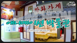 [여행/풍경] 춘천 애니메이션 박물관 (Chuncheon Animation Museum)_Travel Korea / Gangwon do trip