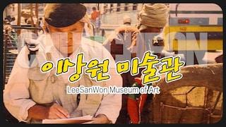[여행/풍경] 춘천 이상원 미술관 (Chuncheon LeeSangWon Museum of Art)_Travel Korea / Gangwon do trip