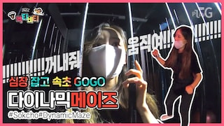 ★속초여행★심장 잡고! GO! 속초 다이나믹 메이즈 Travel Korea / Gangwon do trip : [Experience] Sokcho Dynamic Maze