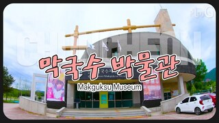 [여행/풍경] 춘천 막국수 박물관 (Chuncheon Makguksu Museum)_Travel Korea / Gangwon do trip