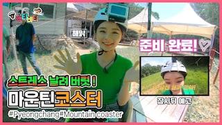 ★평창여행★ 마운틴코스터! 여름 뿌셔! 스트레스 날려! [Travel Korea / Gangwon do trip] Pyeongchang / Mountain Coaster