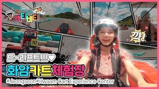 ★정선여행★정선 가볼만한 곳 [화암카트체험장] Travel Korea / Gangwon do trip : Hwaam Cart Experience Center