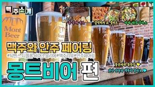 [리뷰] 몽트비어 , 속초 수제맥주 소개 (Sokcho Mont beer Introduction)