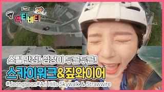 ★정선여행★정선 가볼만한 곳 [아리힐스 스카이워크& 짚와이어] Travel Korea / Gangwon do trip : Ari Hills Skywalk & Strawwire